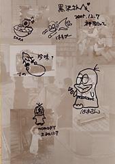 20051207_yosegaki.jpg