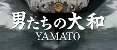 yamato_title.jpg