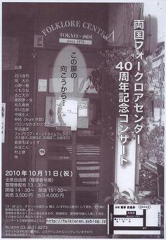 20101011_folk.jpg
