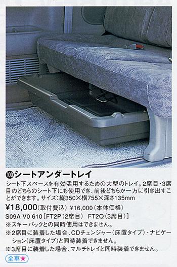 frie_seat_under_tray00.jpg