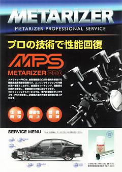 metarizer1.jpg