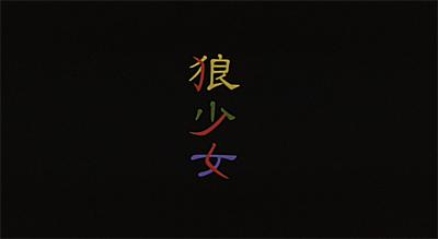 ookami_shoujo_title.jpg