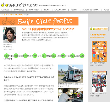 Smile Cycle People Vol.9 自転車は僕のサテライトマシン