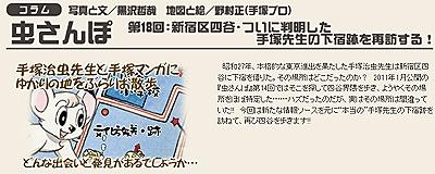 tezuka_sanpo18.jpg