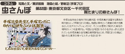 tezuka_sanpo22.jpg
