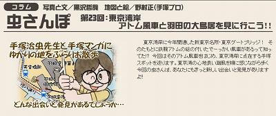 tezuka_sanpo23.jpg