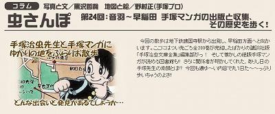 tezuka_sanpo24.jpg