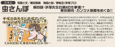 tezuka_sanpo25.jpg