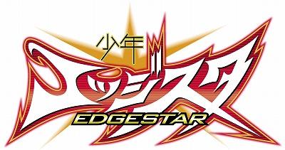 edgestar_logo_s.jpg