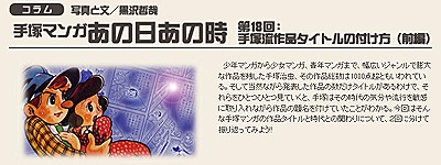 tezuka_column18.jpg